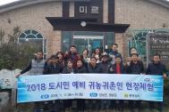2018 도시민 예비 귀농귀촌인 현장체험(2018. 11. 17. ~ 19.)