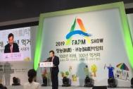 2019 A FARM SHOW 창농귀농박람회(2019. 8. 30. ~ 9. 1.)