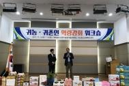 귀농귀촌인 역량강화 워크숍(2017. 11. 2. ~ 3.)
